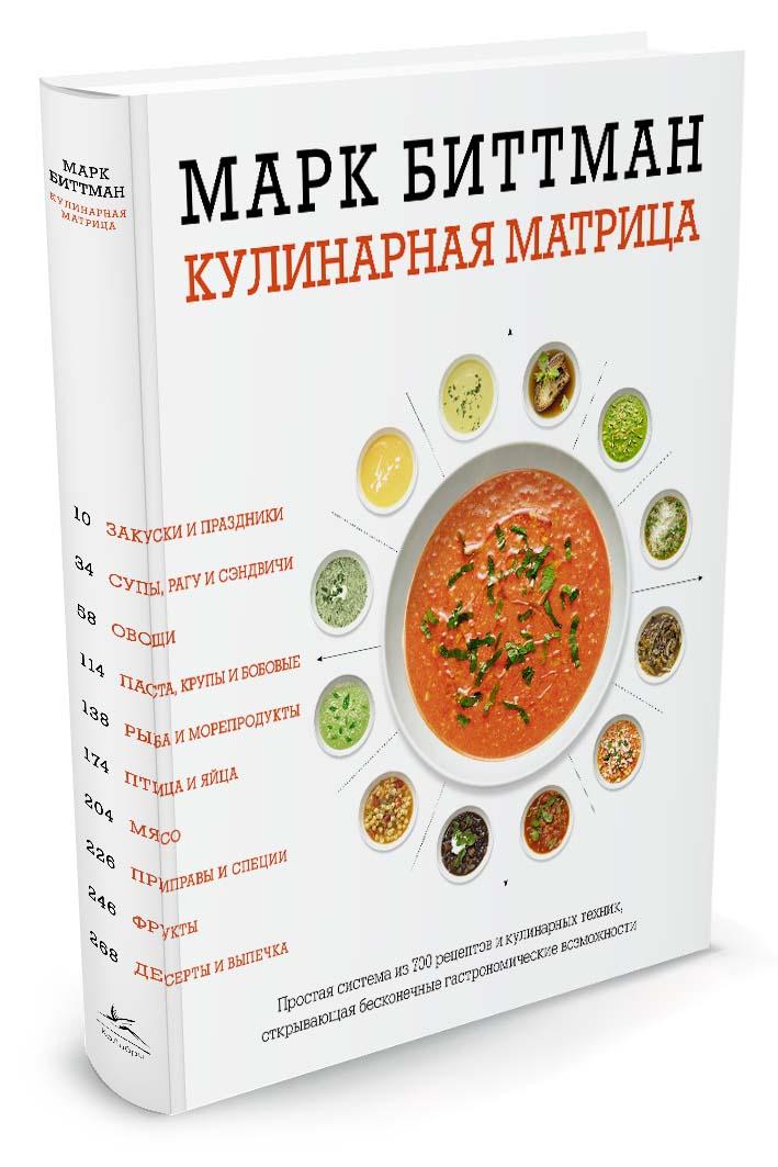 Марк Биттман Кулинарная матрица вок wok oursson pw 2802 c or