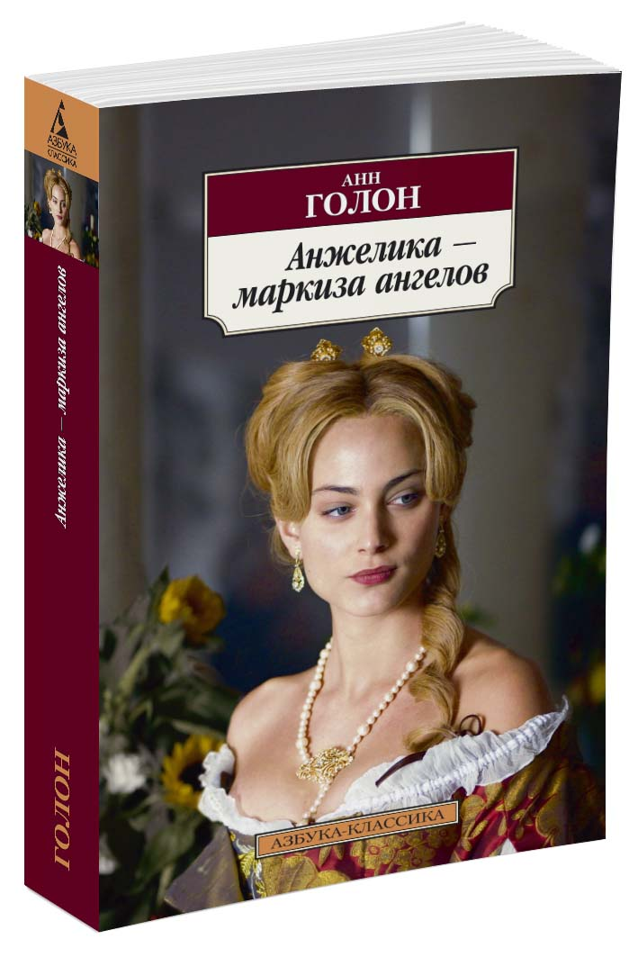 Анжелика в квебеке скачать книгу fb2