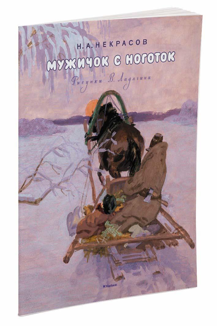 9785389115019 - Н. А. Некрасов: Мужичок с ноготок - Книга