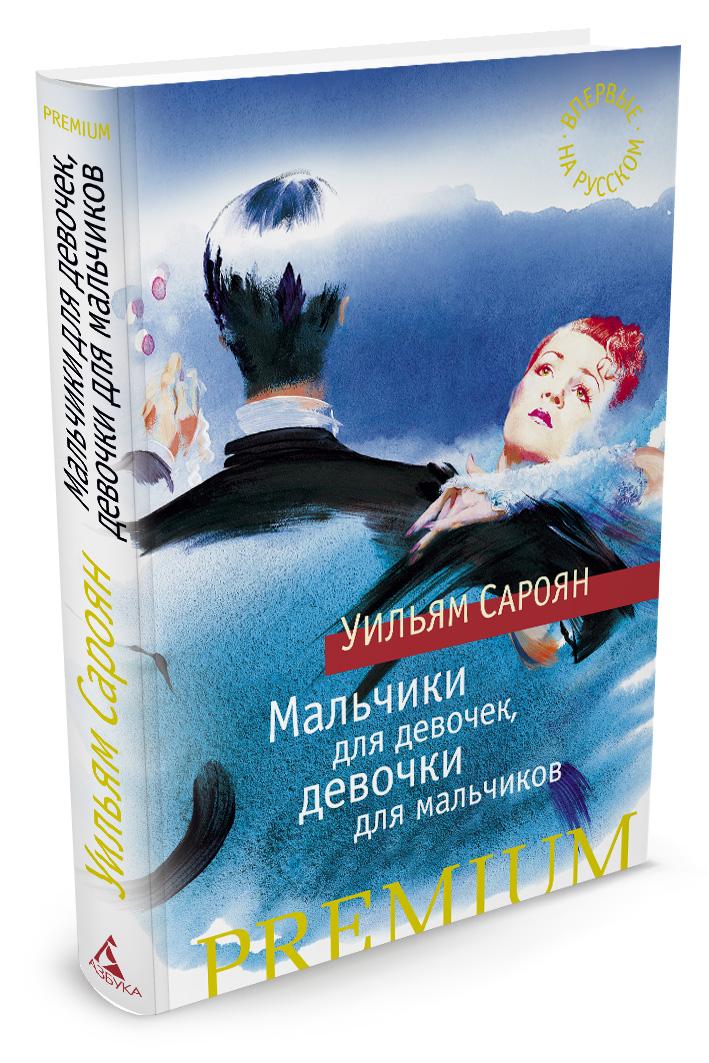 9785389115262 - Уильям Сароян: Мальчики для девочек, девочки для мальчиков - Книга