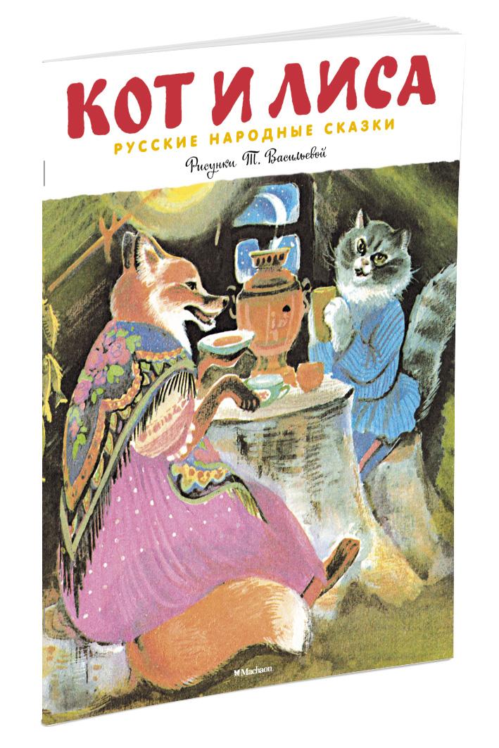 9785389115569 - Кот и Лиса - Книга