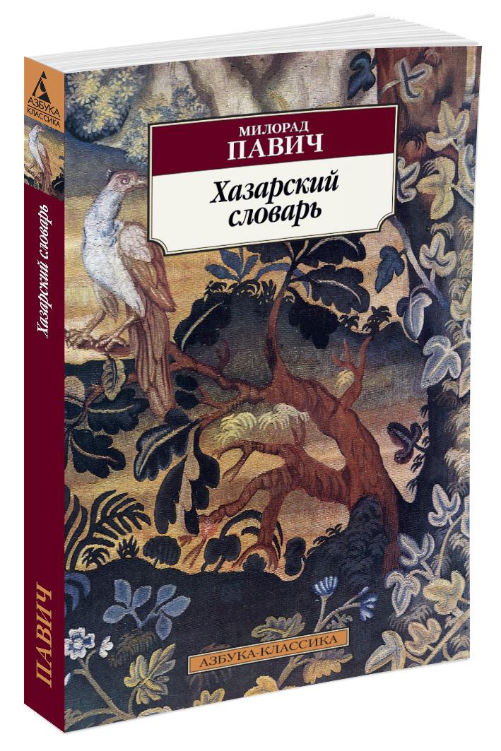 Милорад Павич Хазарский словарь игра хазарский набег 343