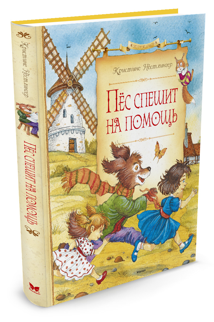 Кристине Нестлингер Пес спешит на помощь ISBN: 978-5-389-11697-9 foundation футболка foundation all grove grain brown