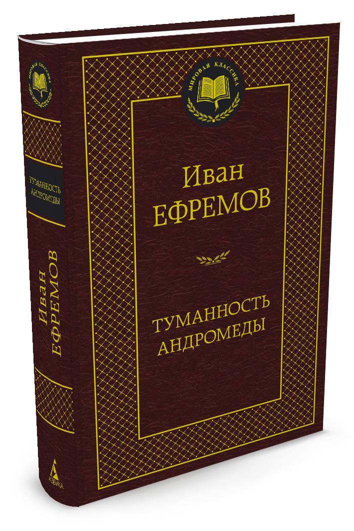 Zakazat.ru: Туманность Андромеды. И. Ефремов