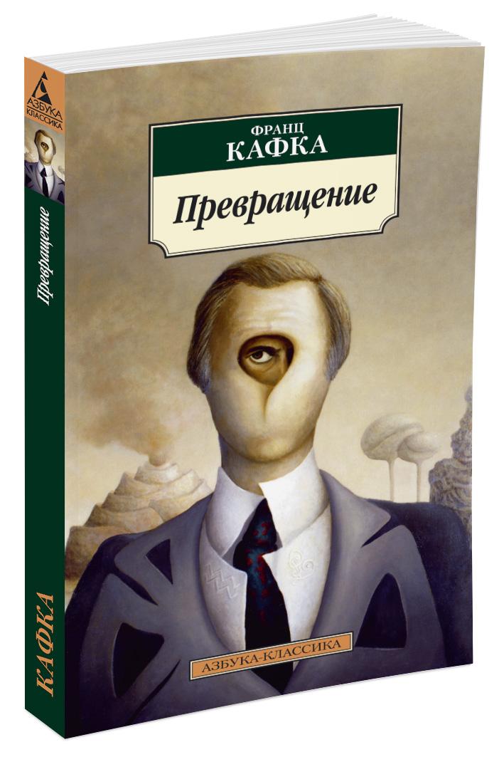 Zakazat.ru Превращение. Франц Кафка