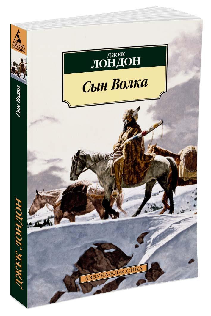 Джек Лондон Сын Волка ISBN: 978-5-389-11792-1