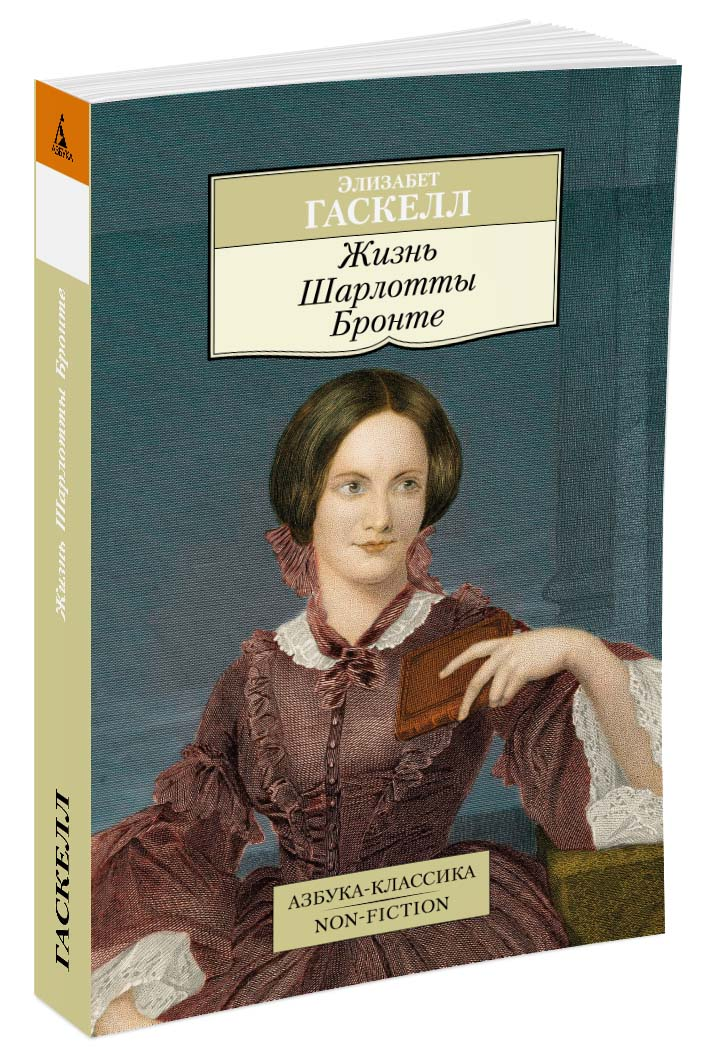 a biography of charlotte bronte an english author Emily brontë biography charlotte brontë was an english 19th century writer whose novel jane eyre author and screenwriter aldous huxley is best known for.