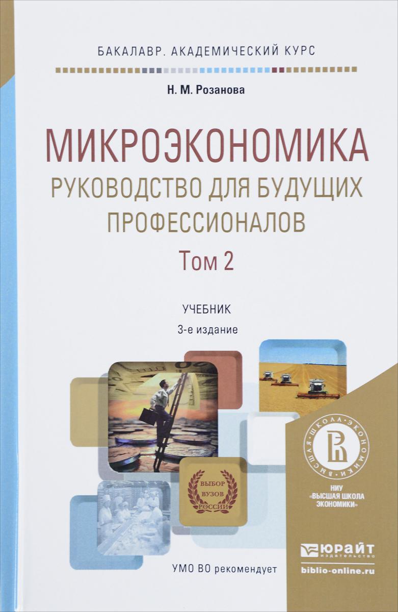 Микроэкономика. Руководство для будущих профессионалов. Учебник. В 2 томах. Том 2