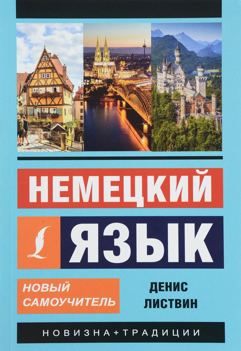 Денис Листвин Немецкий язык. Новый самоучитель книги центр дмитрия петрова немецкий язык 16 уроков базовый тренинг