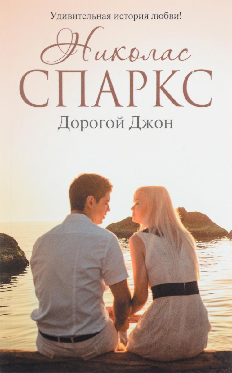 мориарти джон Николас Спаркс Дорогой Джон