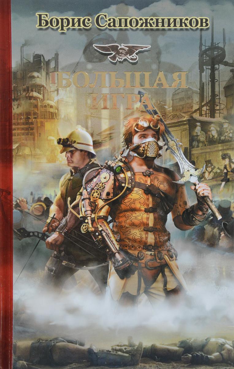 9785170982769 - Сапожников Б.В.: Большая игра - Книга