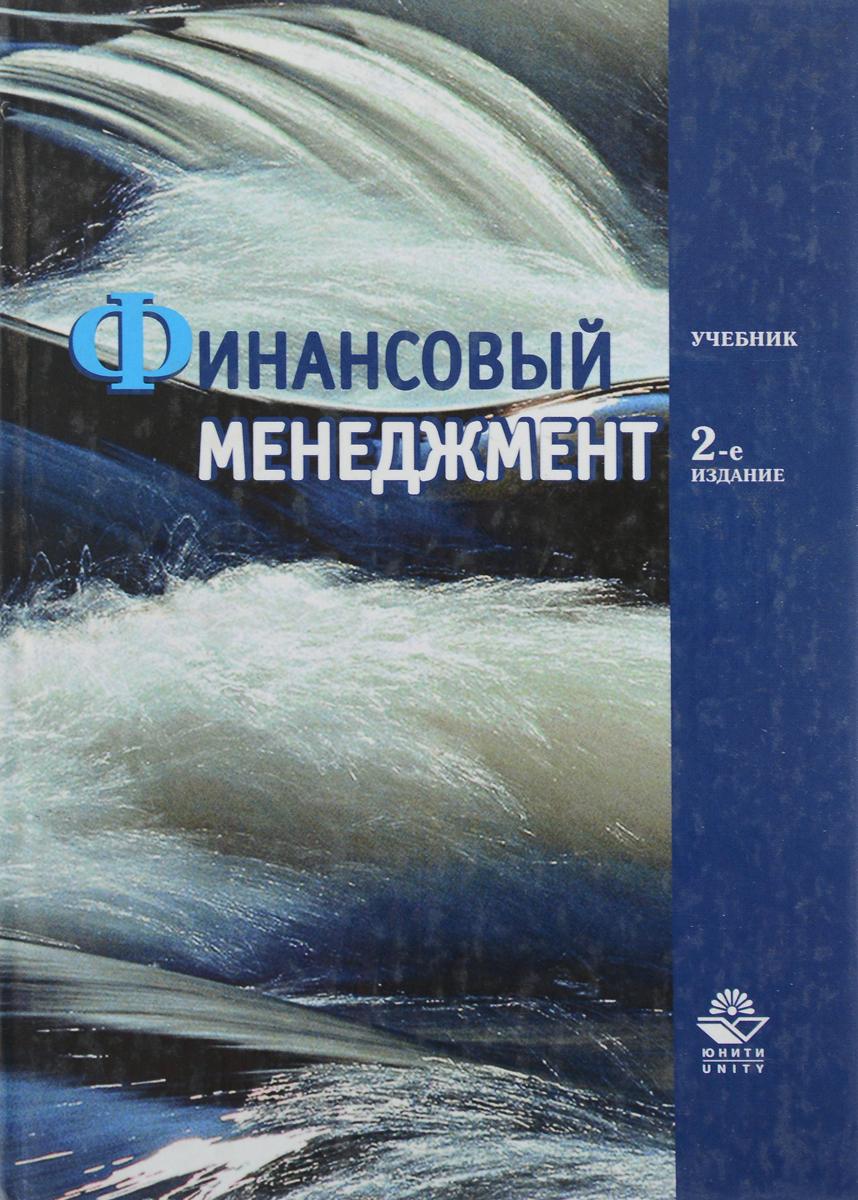 Zakazat.ru Финансовый менеджмент