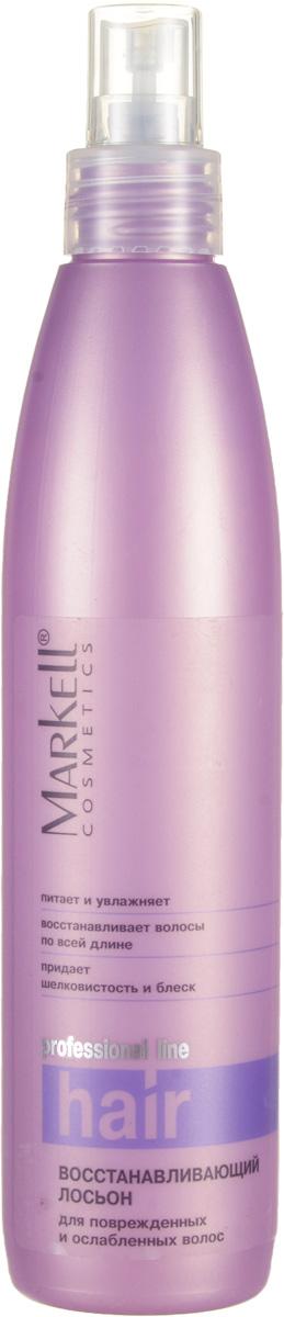 Markell Восстанавливающий лосьон Professional Hair Line «Для поврежденных и ослабленных волос», 250 мл7720Восстанавливающий лосьон для ежедневного ухода за поврежденными и ослабленными волосами. Обеспечивает сухим, ломким и безжизненным волосам дополнительный уход, моментально увлажняя и возвращая им здоровый и ухоженный вид.- восстанавливает волосы по всей длине- питает и увлажняет- придает шелковистость и блеск