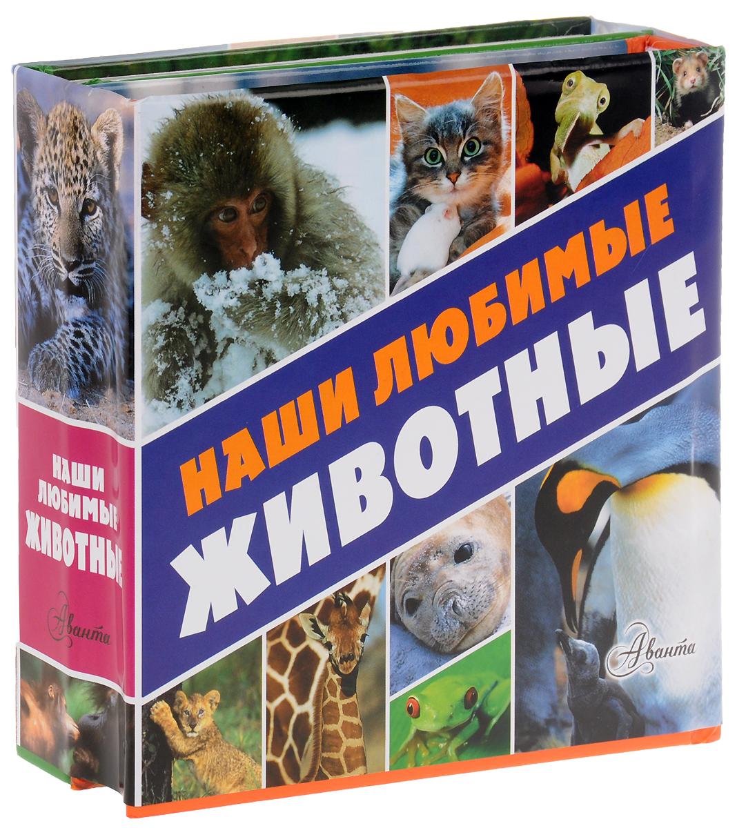 Наши любимые животные (комплект из 2 книг) купить акиту ину от японских родителей
