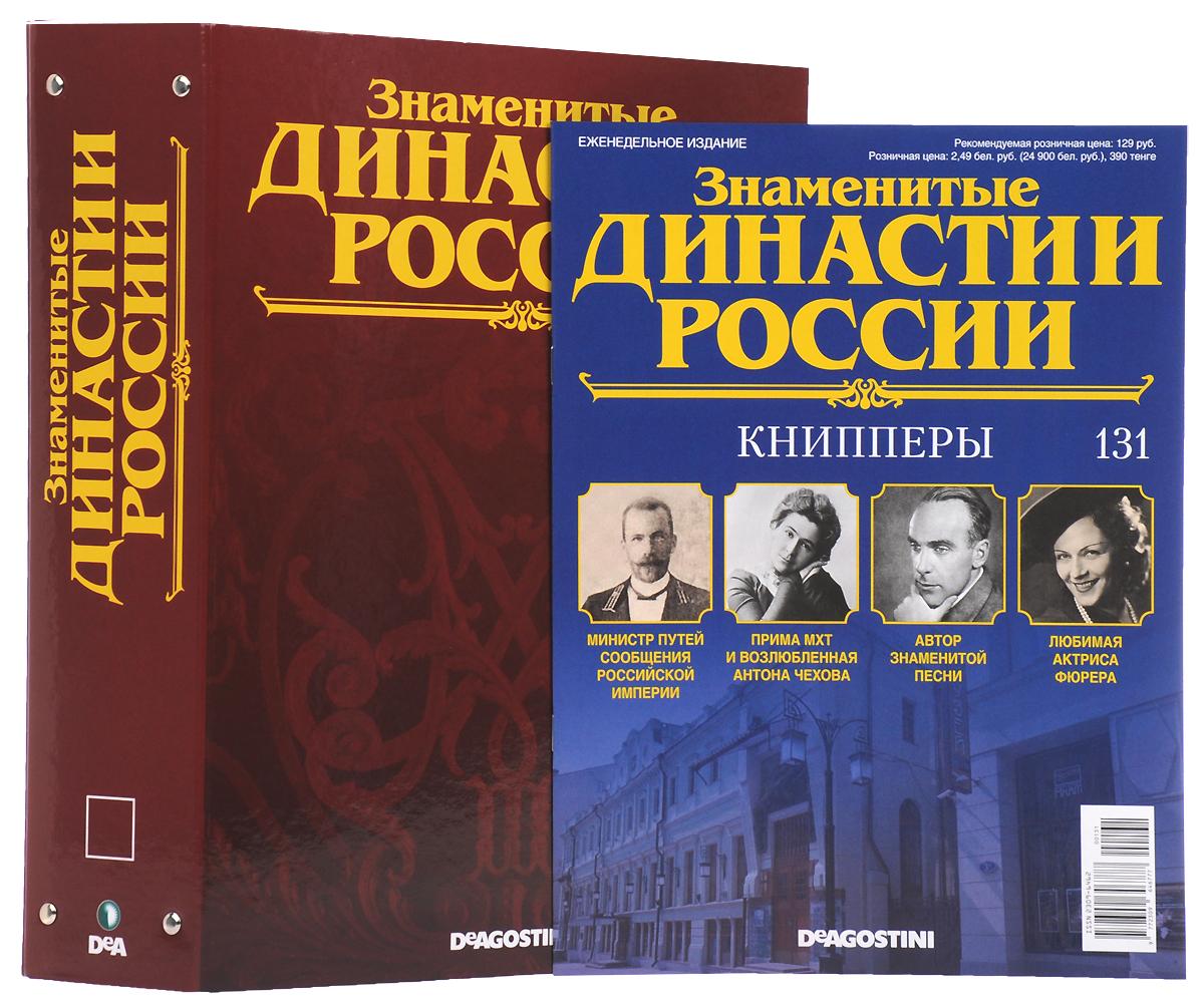 Журнал Знаменитые династии России №131 журнал знаменитые династии россии 85