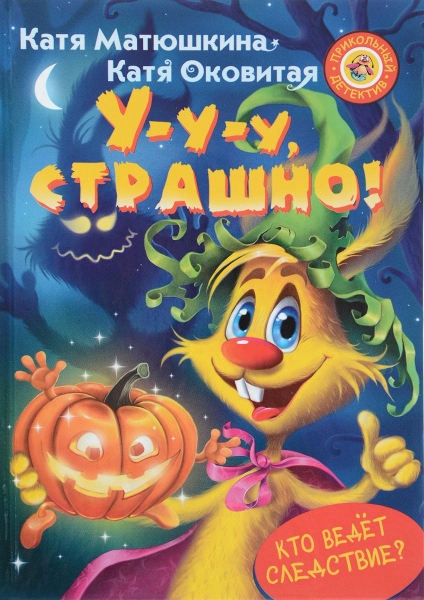 цены Катя Матюшкина, Катя Оковитая У-у-у, страшно!