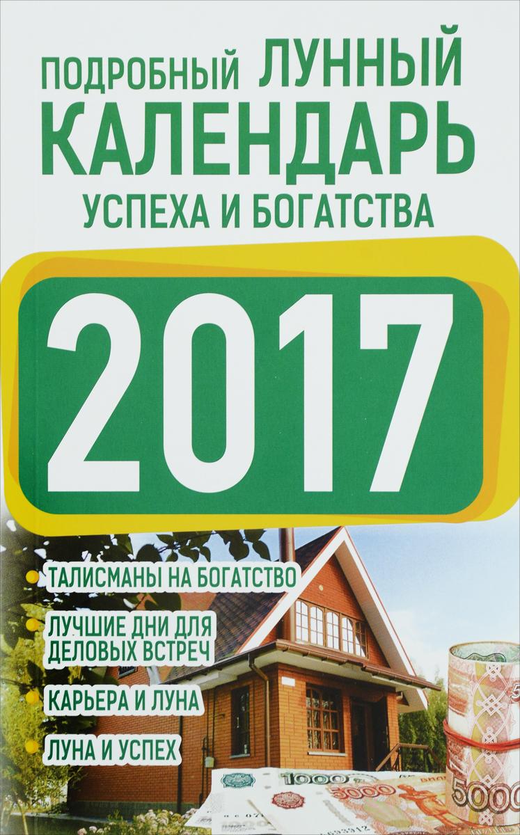 Григорьева Анна Ивановна Подробный лунный календарь успеха и богатства 2017 какие билеты лучше на камп ноу