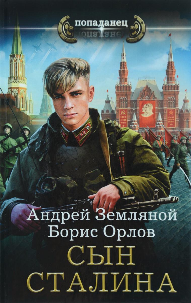 Андрей Земляной, Борис Орлов Рокировка. Сын Сталина андрей земляной борис орлов глубина