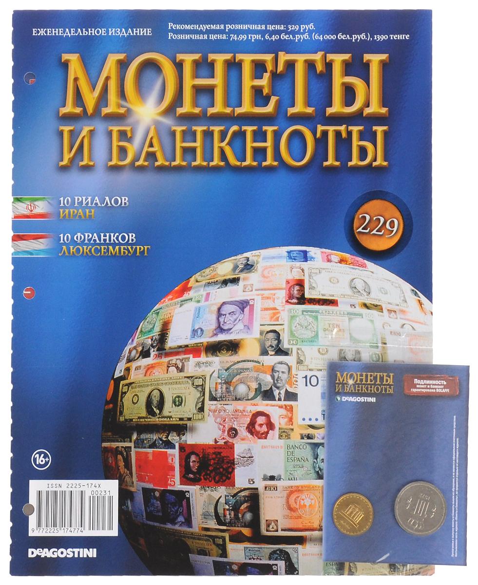 Журнал Монеты и банкноты №229 монеты в сургуте я продаю