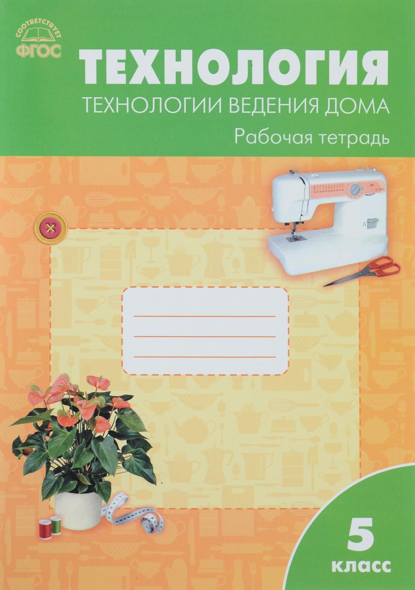 Технология. Технологии ведения дома. 5 класс. Рабочая тетрадь технология индустриальные технологии 5 класс рабочая тетрадь фгос