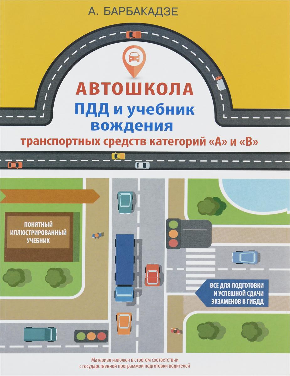 А. О. Барбакадзе Автошкола. ПДД и учебник вождения транспортных средств категорий А и В