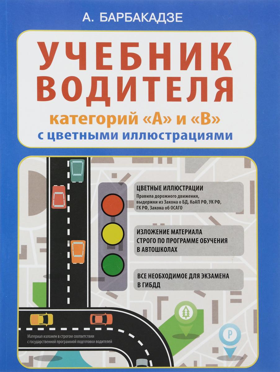 Zakazat.ru Учебник водителя категорий А и В с цветными иллюстрациями. А. О. Барбакадзе