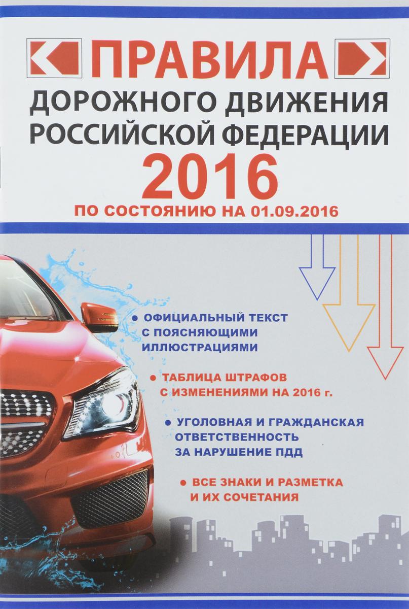 Правила дорожного движения Российской Федерации 2016. По состоянию на 01.09.2016 г. какую машину начинающему водителю недорого