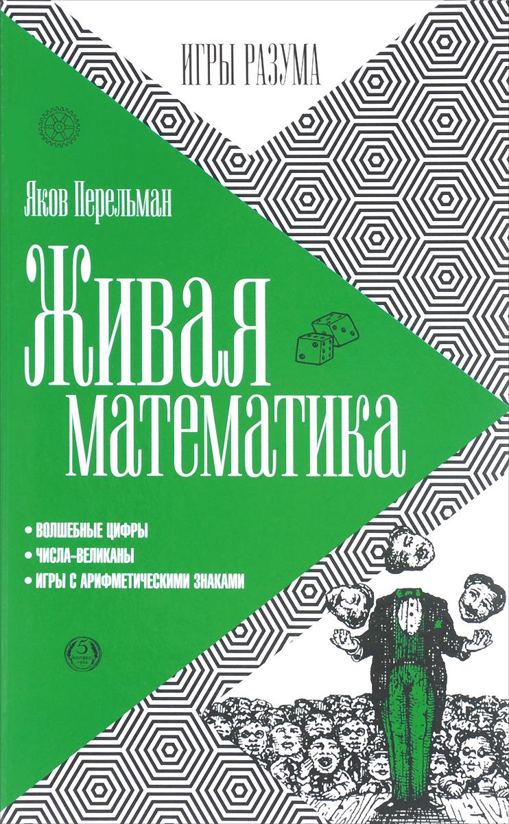 цена Яков Перельман Живая математика ISBN: 978-5-367-03629-9, 978-5-367-03615-2