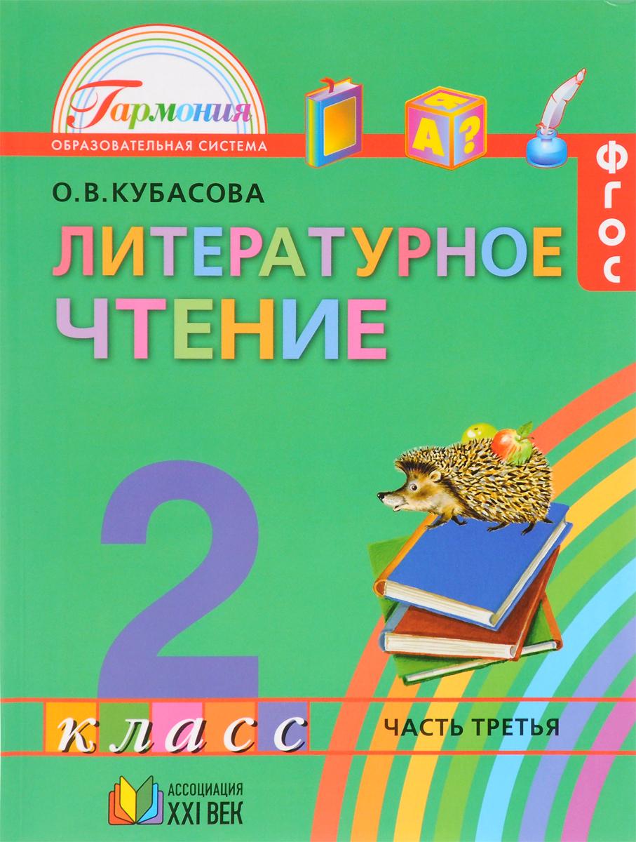 Zakazat.ru Литературное чтение. 2 класс. Учебник. В 3 частях. Часть 3. О. В. Кубасова