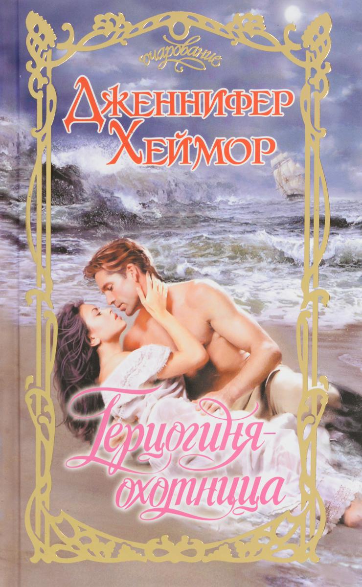 Дженифер Хеймор Герцогиня-охотница книги издательство аст герцогиня охотница