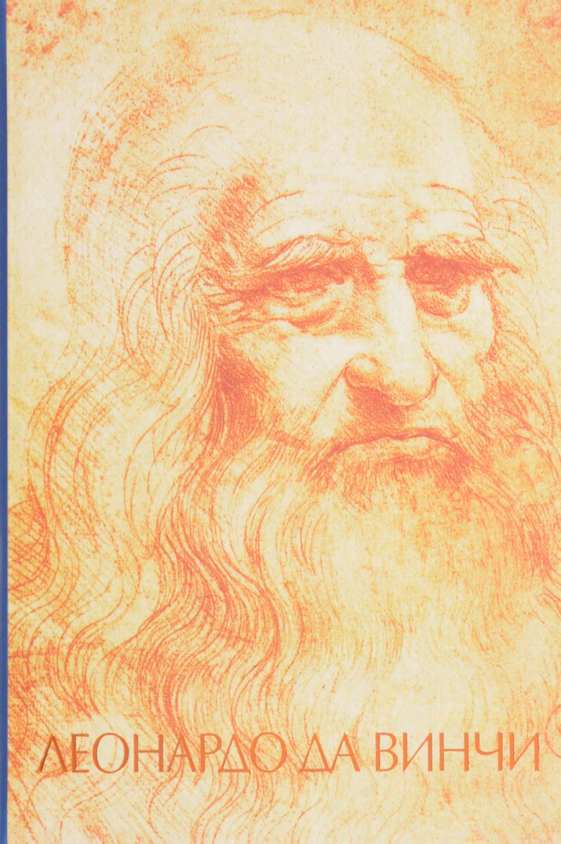 Николай Непомнящий Леонардо да Винчи