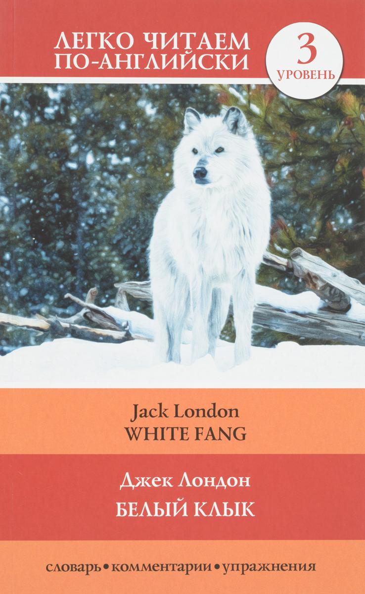 Джек Лондон Белый клык. Уровень 3 / White Fang отсутствует евангелие на церковно славянском языке
