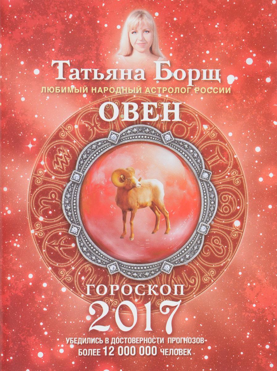 Татьяна Борщ Овен. Гороскоп на 2017 год магги борщ