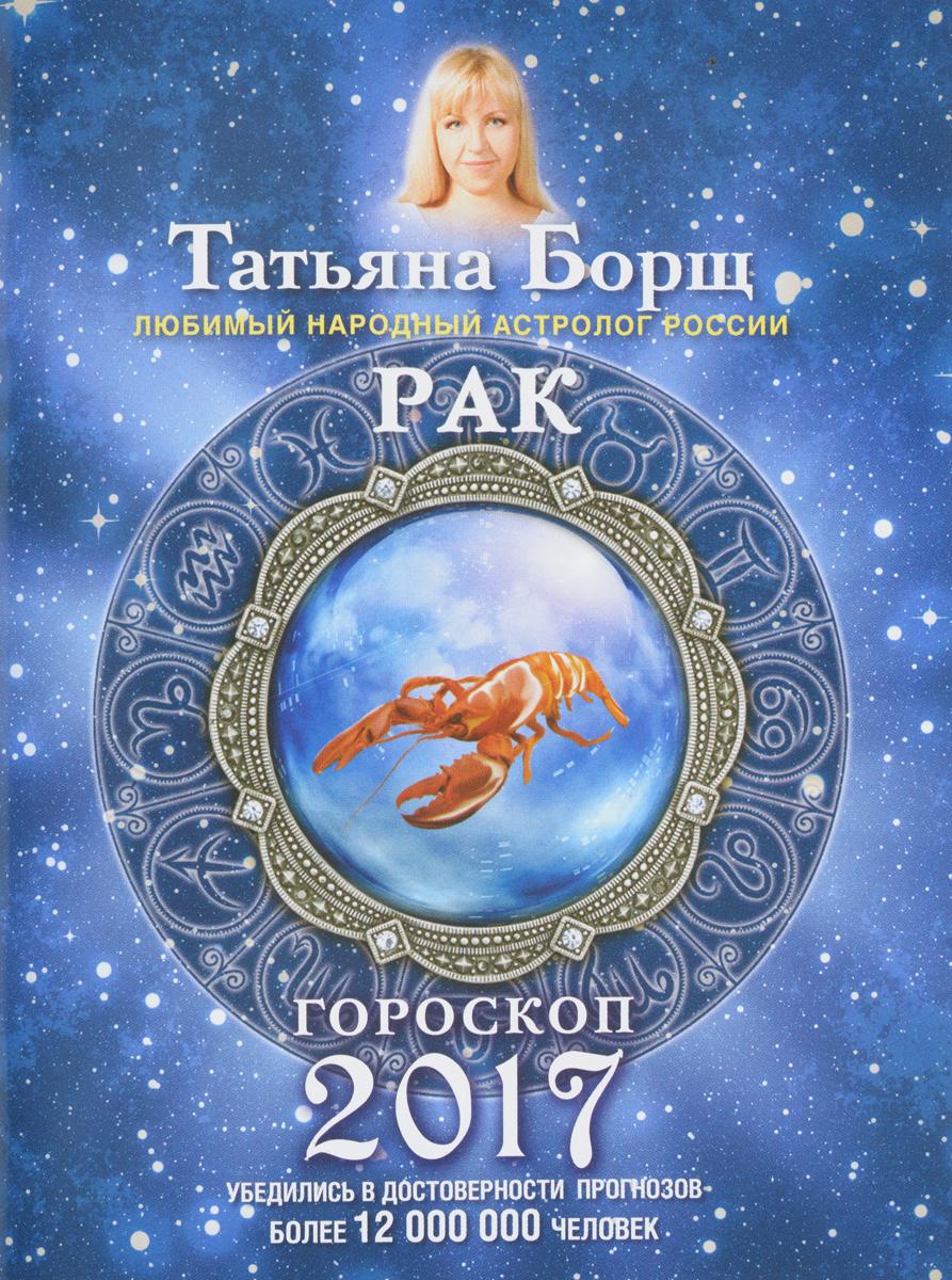 Татьяна Борщ Рак. Гороскоп на 2017 год магги борщ