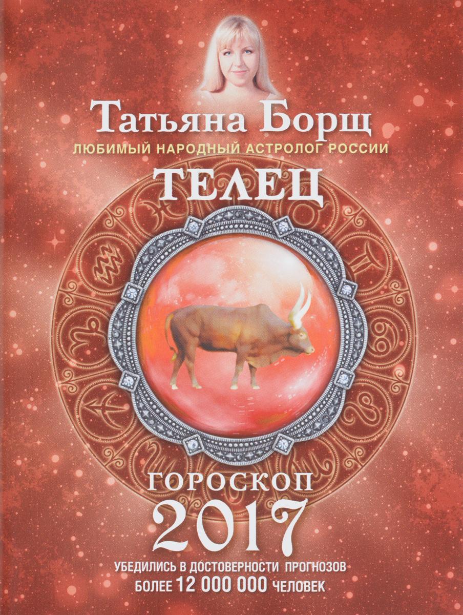 Татьяна Борщ Телец. Гороскоп на 2017 год магги борщ