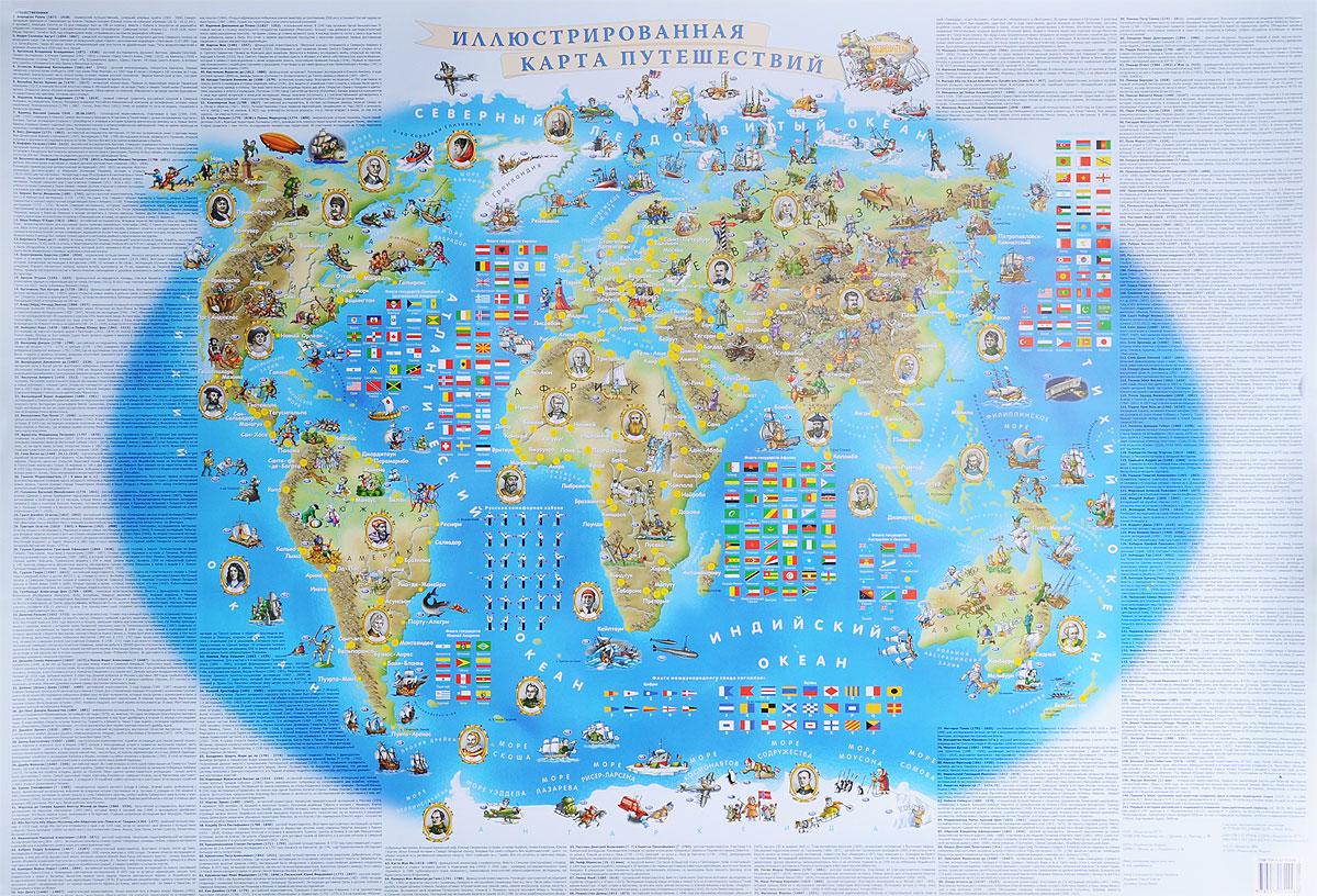 Иллюстрированная карта путешествий. Сергей Михайлов