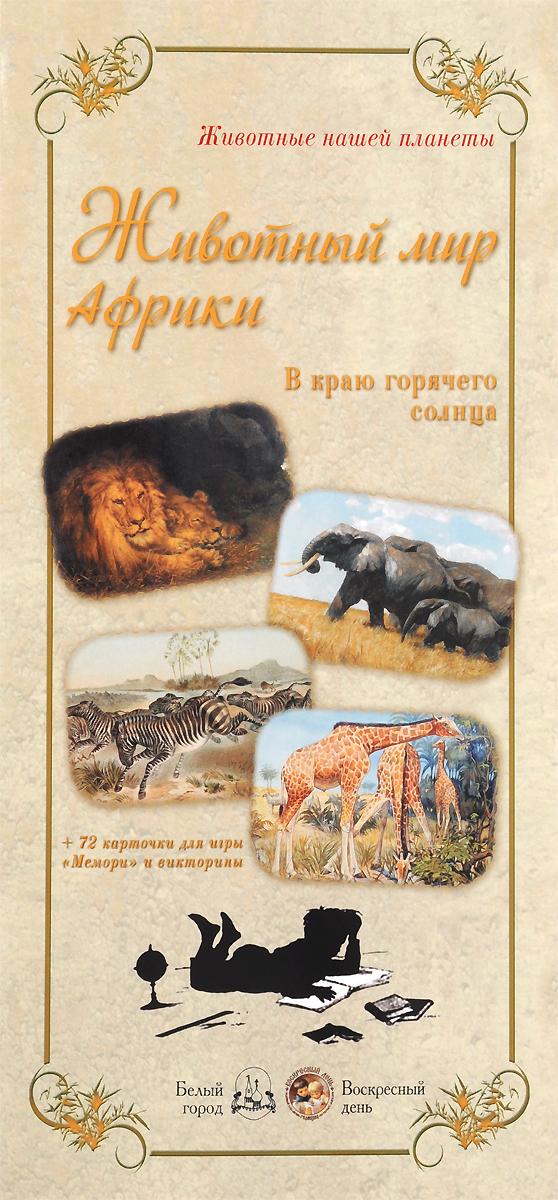 Животный мир Африки. В краю горячего солнца (+ 72 карточки)