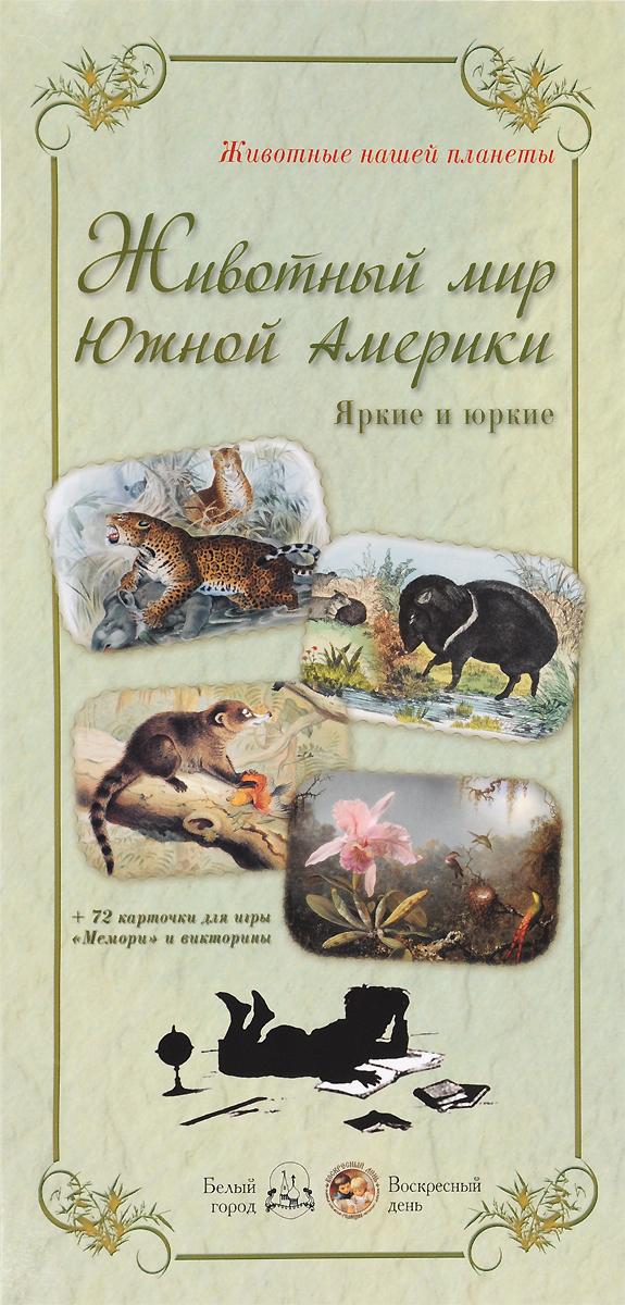 Животный мир Южной Америки. Яркие и юркие (+ 72 карточки)
