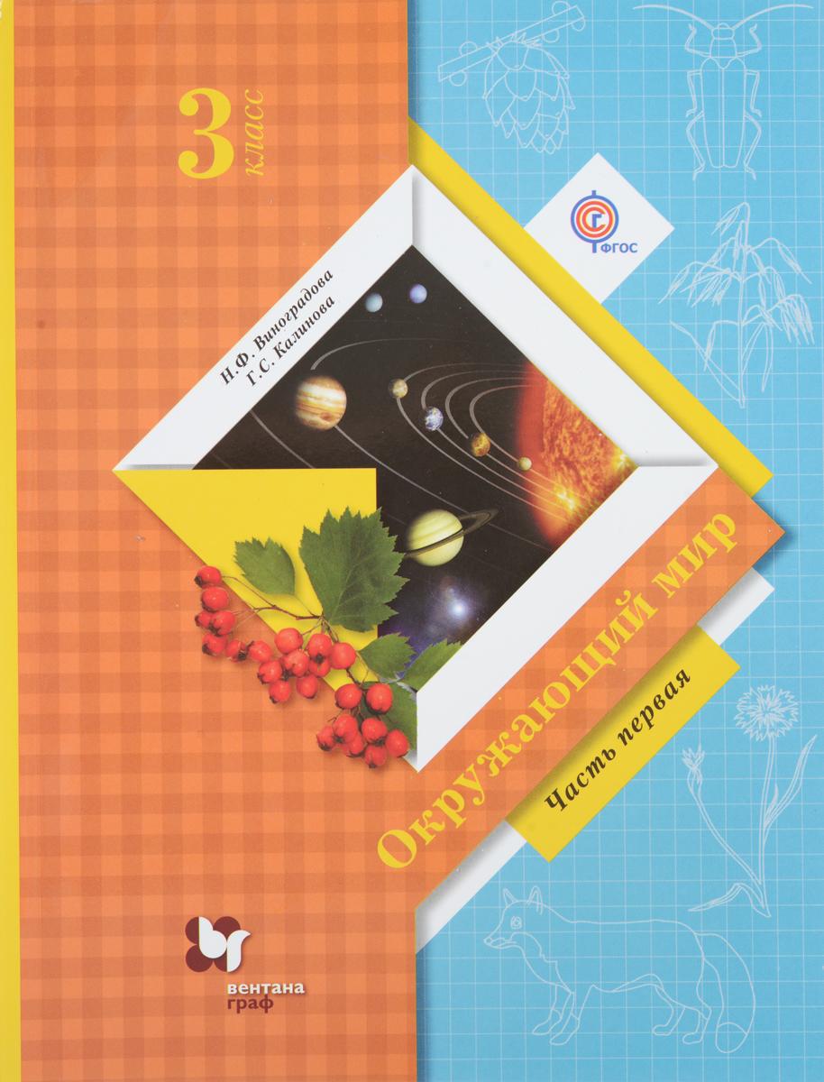 Н. Ф. Виноградова, Г. С. Калинова Окружающий мир. 3 класс. Учебник (комплект из 2 книг)
