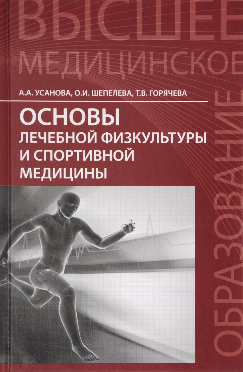 Основы лечебной физкультуры и спортивной медицины. Учебное пособие