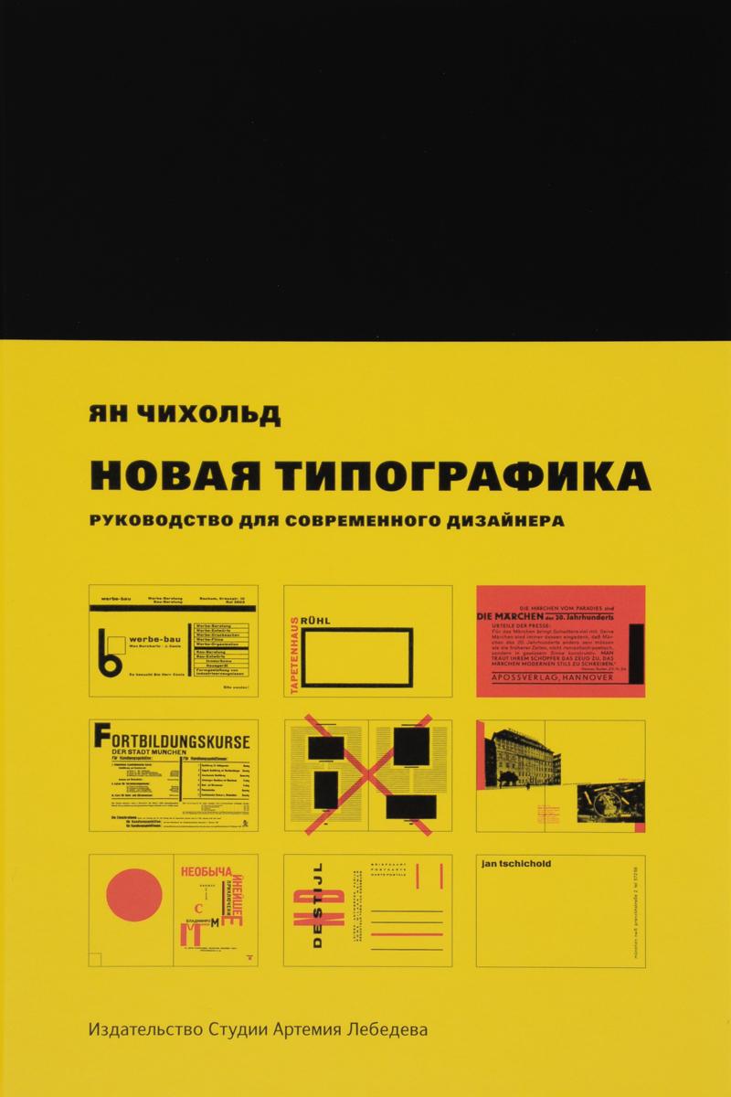 Ян Чихольд Новая типографика. Руководство для современного дизайнера чихольд ян образцы шрифтов