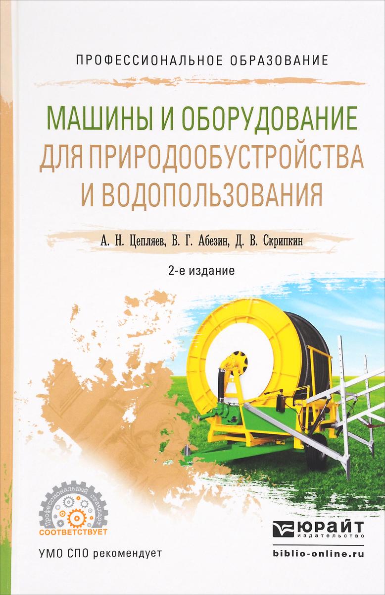 Машины и оборудование для природообустройства и водопользования. Учебное пособие