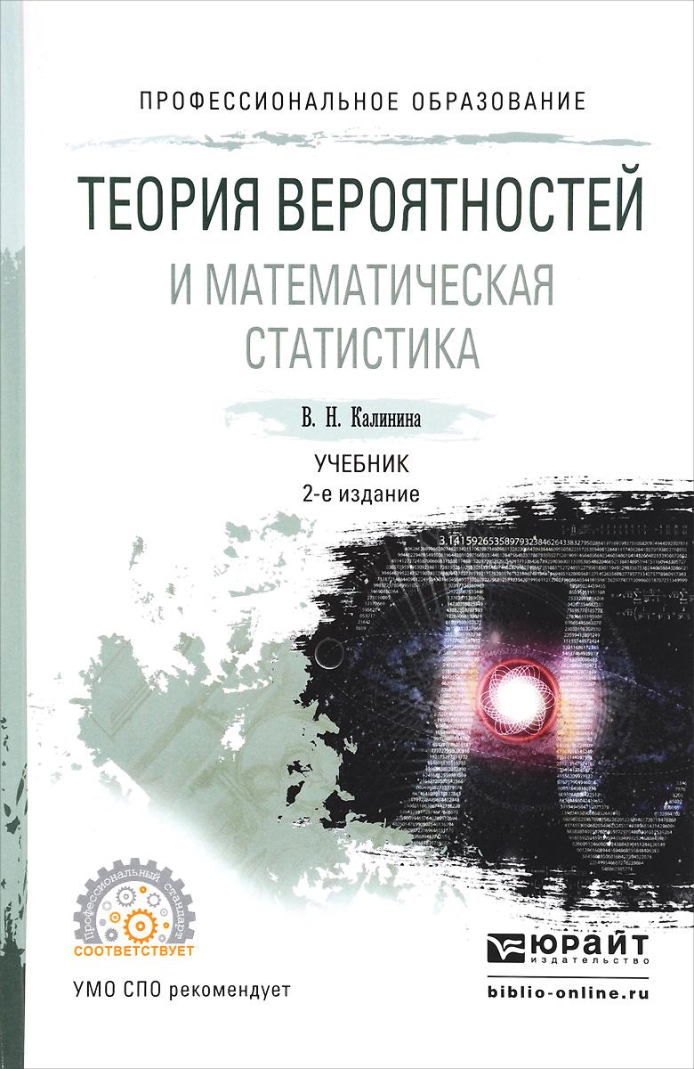 В. Н. Калинина Теория вероятностей и математическая статистика. Учебник а м попов в н сотников теория вероятностей и математическая статистика учебник