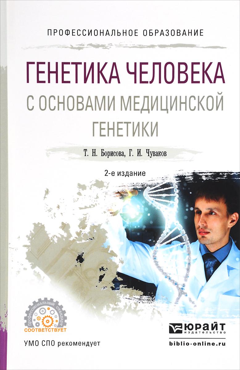 Книга Генетика человека с основами медицинской генетики. Учебное пособие. Т. Н. Борисова, Г. И. Чуваков