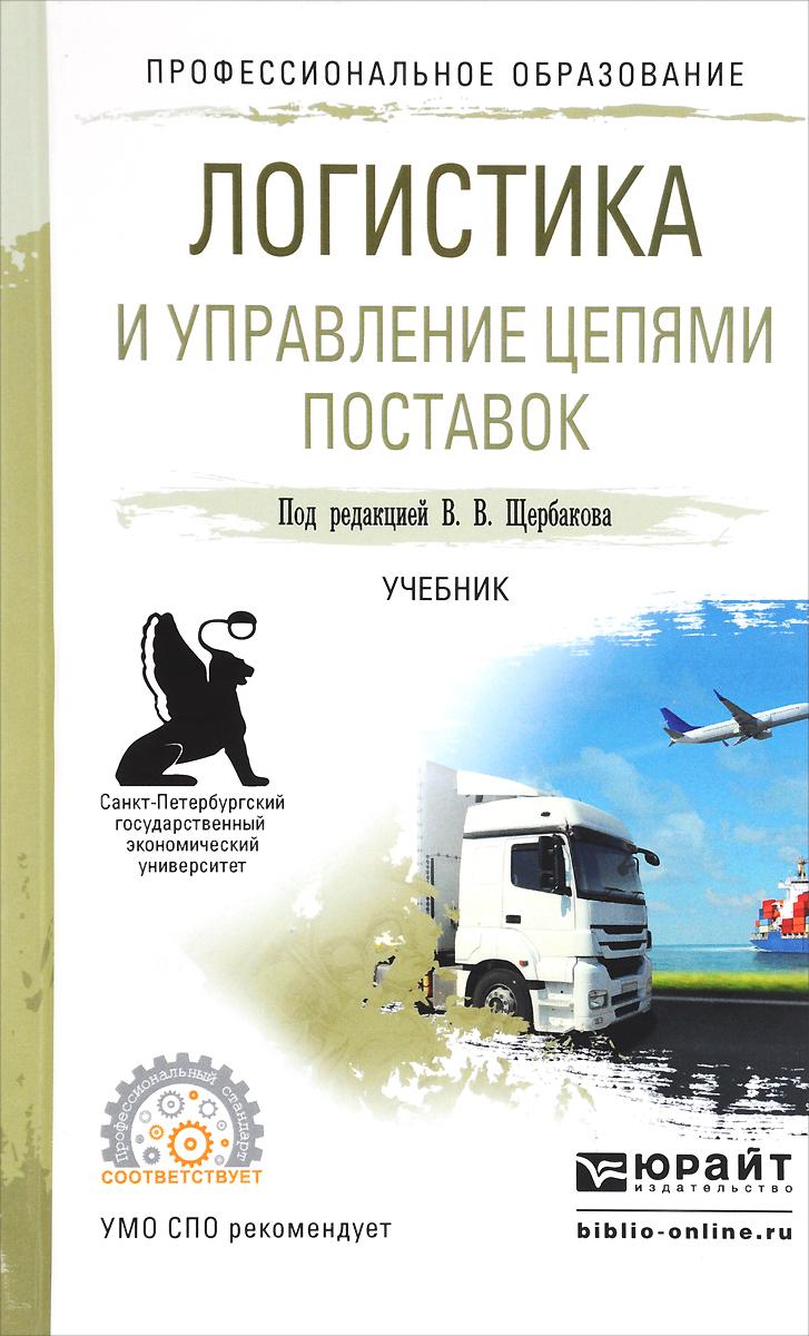 Zakazat.ru Логистика и управление цепями поставок. Учебник