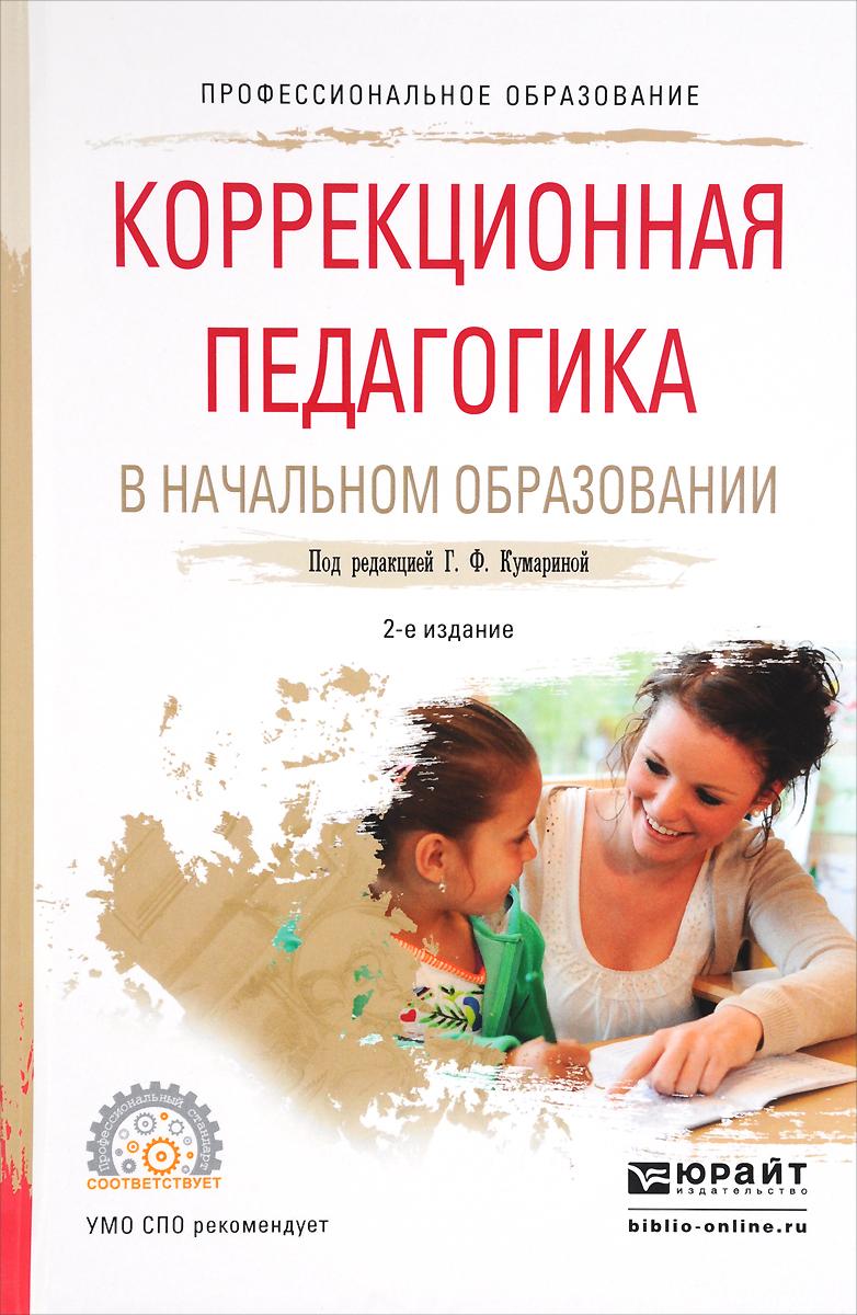 Коррекционная педагогика в начальном образовании. Учебное пособие