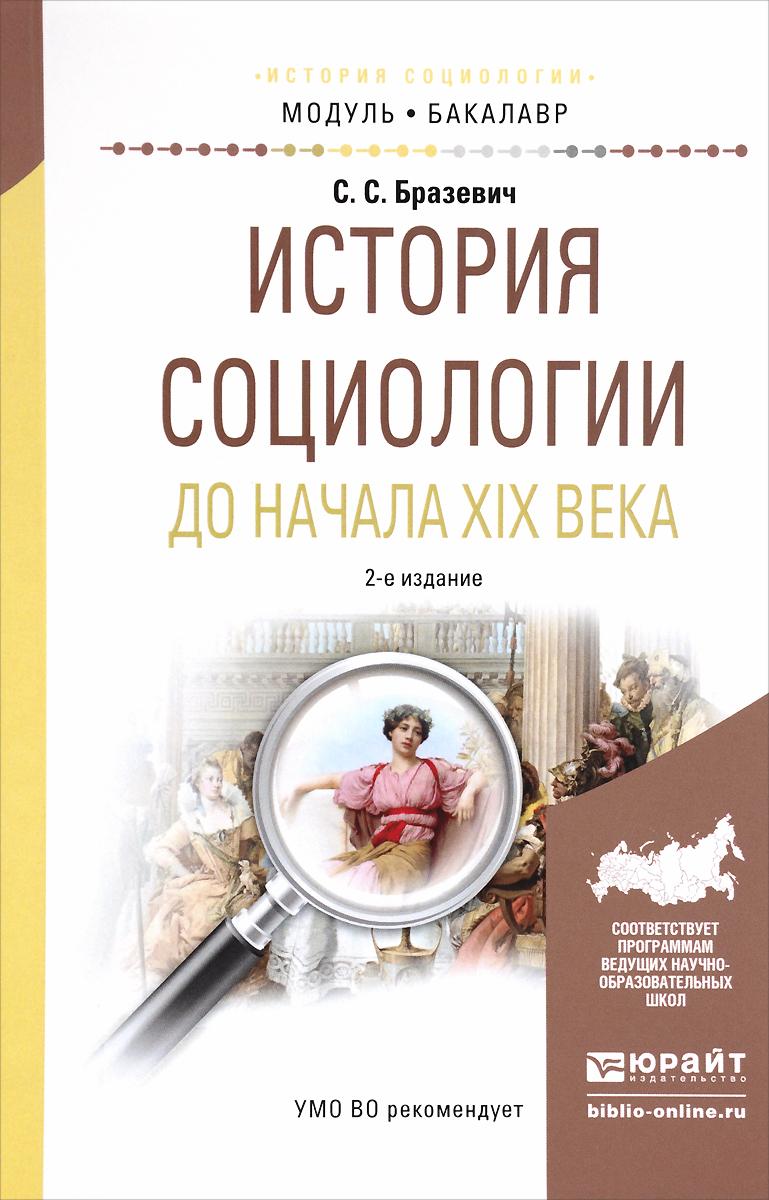 История социологии до начала XIX века. Учебное пособие