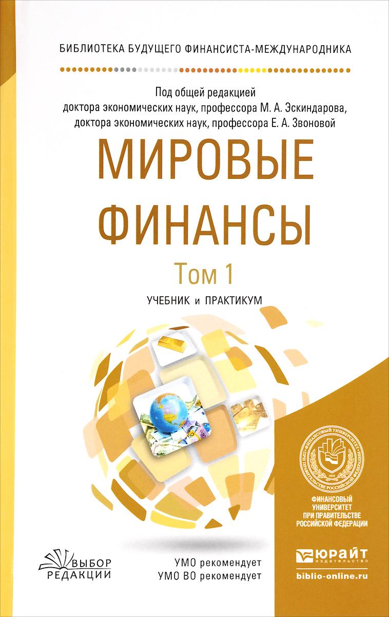 Мировые финансы. Учебник и практикум. В 2 томах. Том 1