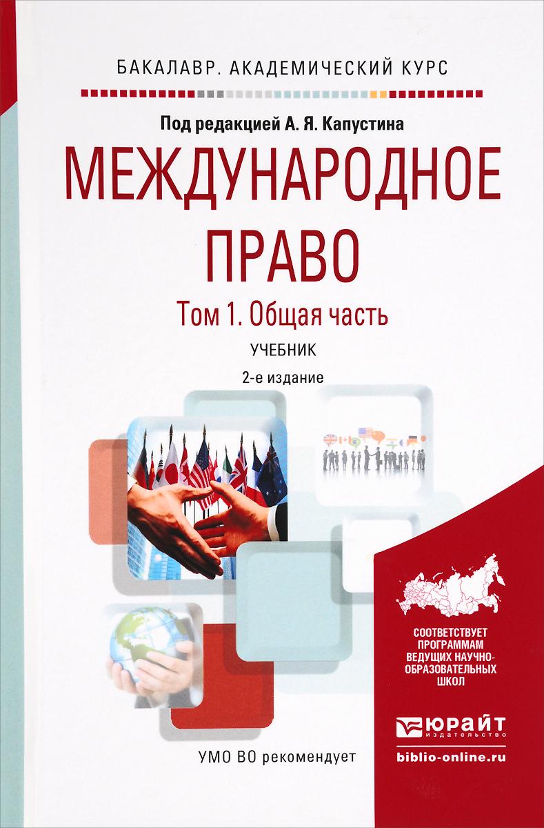 Международное право. Учебник. В 2 томах. Том 1. Общая часть