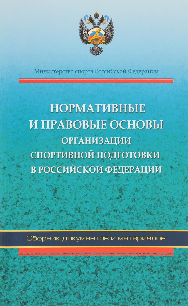 Нормативные и правовые основы организации спортивной подготовки в Российской Федерации. Сборник документов и материалов.